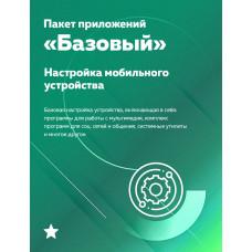 Пакет приложений «Базовый»