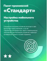 Пакет приложений «Стандарт»